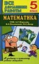 Математика 5 кл. Все домашние работы к учебнику и рабочей тетради УМК Мерзляк
